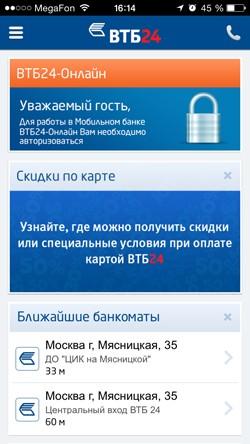 На телефон приложение рнкб