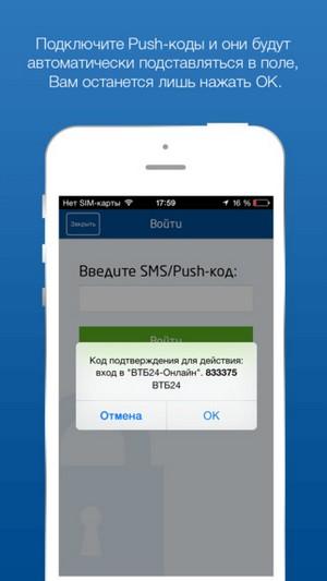 скачать втб мобильное приложение - фото 10