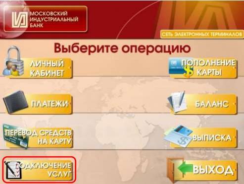 Московский индустриальный банк раздел телебанк индефекатор строительство Диаспара