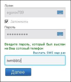 Уралсиб вход в онлайн кабинет - e530b