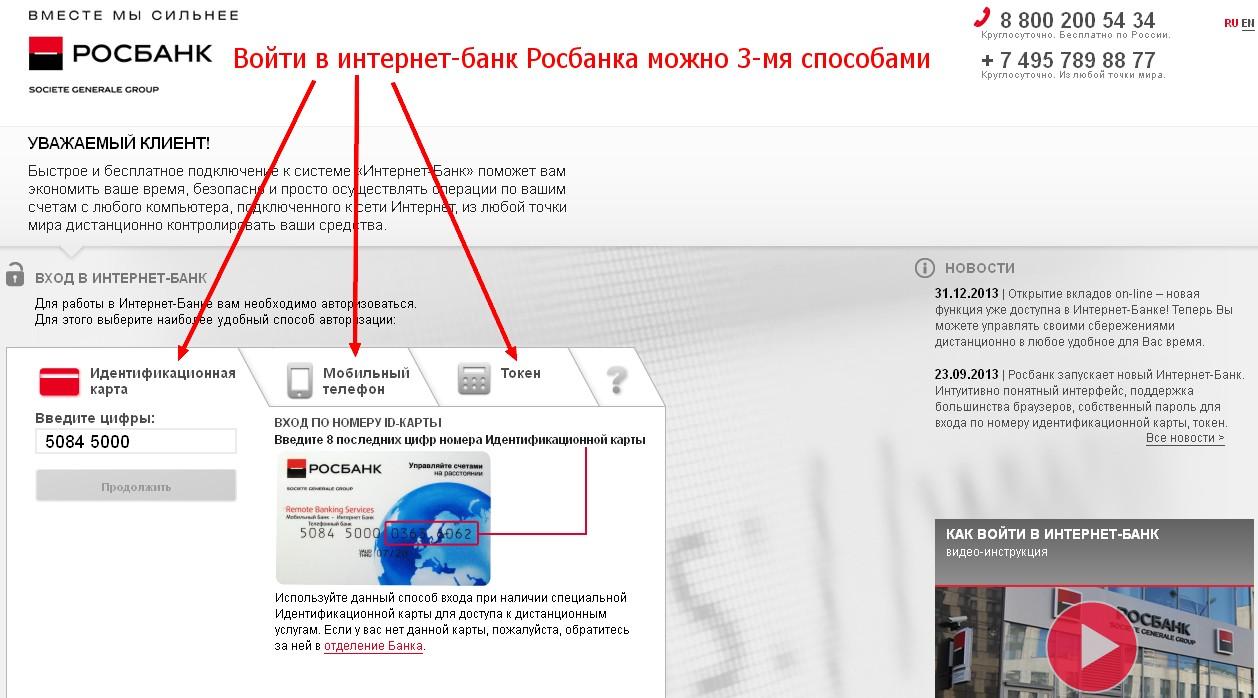 Интернет Банк Росбанка: регистрация, вход, личный
