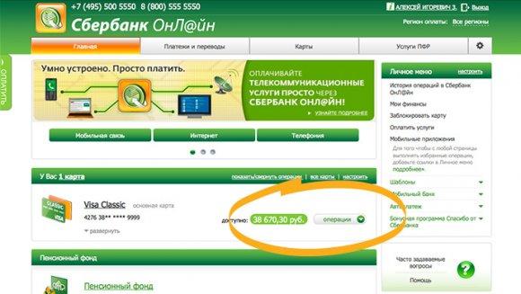 dlya-perevoda-deneg-s-kazino-trebuyt-kopii