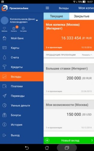 Промсвязьбанк приложение для windows phone скачать